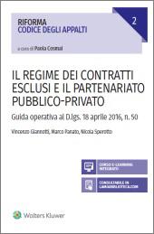 Il regime dei contratti esclusi e il partenariato pubblico-privato
